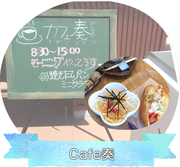 Cafe奏
